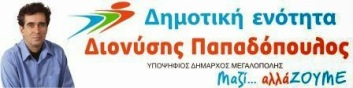 ΠΑΠΑΔΟΠΟΥΛΟΣ-ΜΕΓΑΛΟΠΟΛΗ-ΔΗΜΑΡΧΟΣ_001